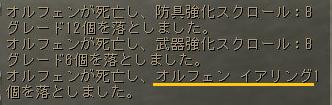 160114オルコア1-3オルドロップ