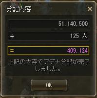 160114オルコア2-4コア分配