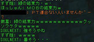 160116オルコア1-5緑