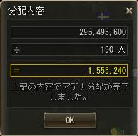 160116オルコア1-18オル分配