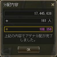 160116オルコア2-15コア分配