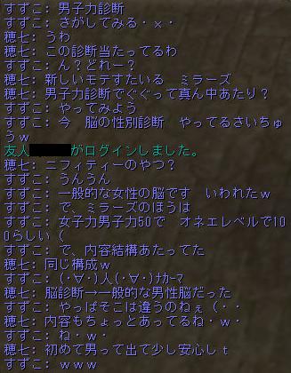 160117七さん3-1男子力