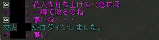 160119背後8儚い