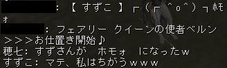 160119レイド1ホモォ