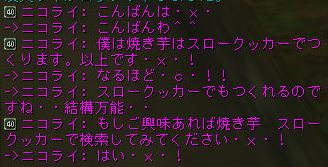 160121-3ソロ3焼き芋