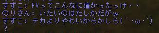 160121-3ソロ2痛い