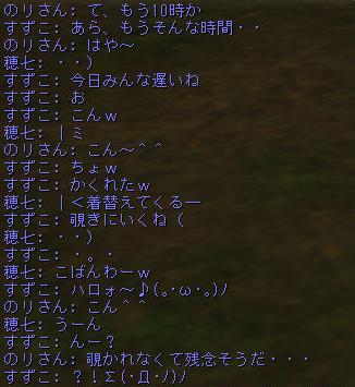 160121-3ソロ5覗き