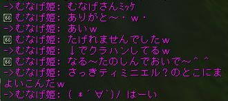 160121-4クラハン4むなげさん