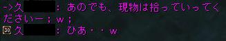 160121-7AA3拾って?