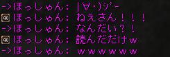 160122-1オルコア4呼ばれた