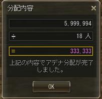 160122-4レイド分配