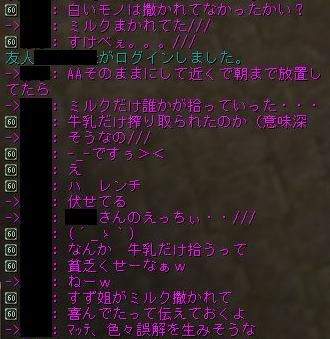 160122-2白いの