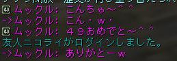 160123-2むっちゃん