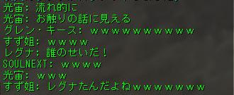 160124-2オルコア14流れ2