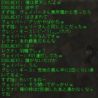 160124-2オルコア17羽アリ