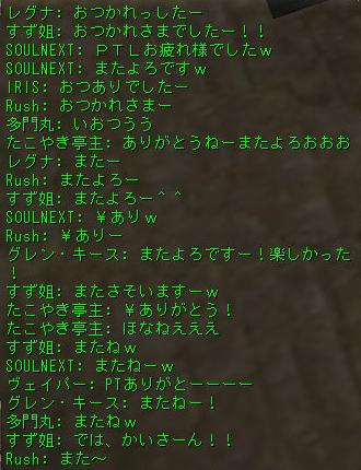 160124-2オルコア27解散