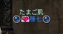 160126-4たまご肌2