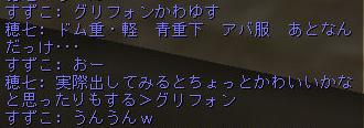 160126-5グリフォン2