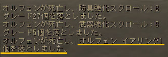 160130-1オルコア8ドロップ