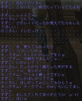 160130-1オルコア9リミ剣