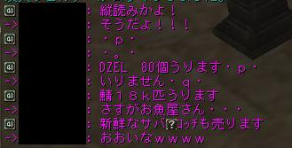 160130-2お魚屋さん1