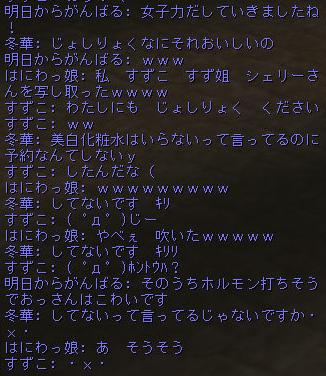 160130-4クラチャ8じょしりょく