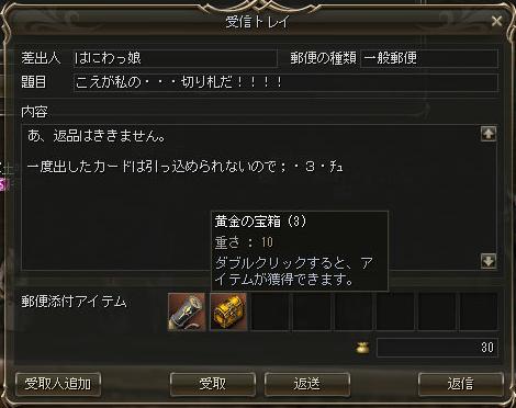 160131-1お手紙3