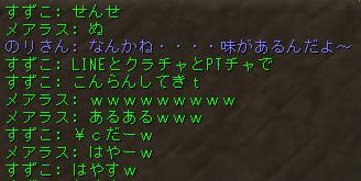 160131-5ペア12混乱