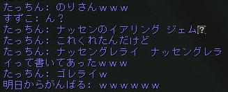 160202-5クラチャ1