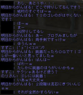 160203-4クラチャ1