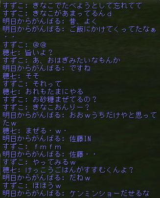 160205-2狩り7きなこ
