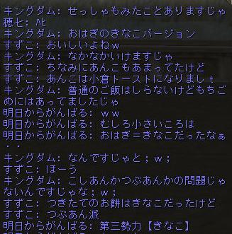 160205-2狩り8第三勢力