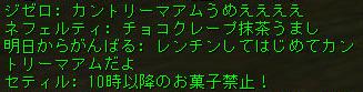 160206-4クラハン18お菓子