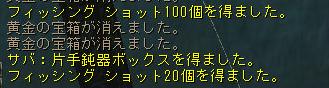 160207-1寝起き魚武器