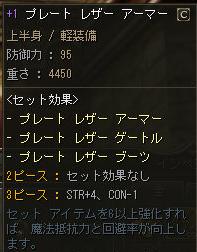 160208-2装備比較1プレレザ