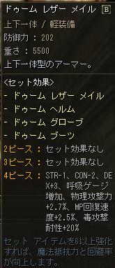 160208-2装備比較3ドム軽