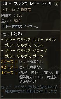 160208-2装備比較5青軽
