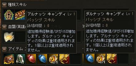 160210-1キャンディ1-1