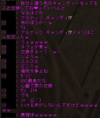 160210-1キャンディ3