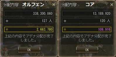160210-4オルコア2