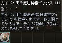 160212-1魚武器2
