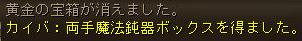 160212-1魚武器1