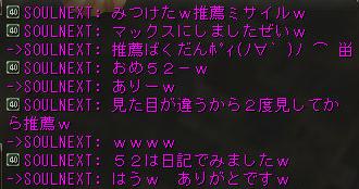 160212-2オルコア2SOULさん