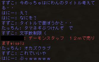160213-4いたずら4