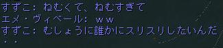 160214-3眠気3