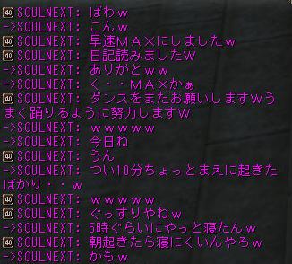 160216-3オルコア1SOULさん