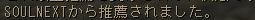 160218-3オルコア5SOULさん