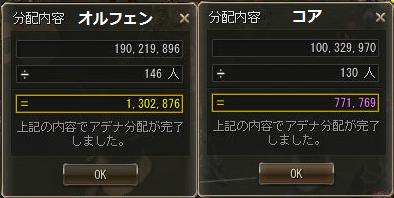 160218-3オルコア30分配