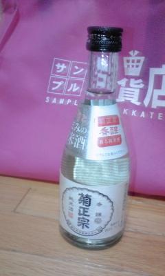 菊正宗 上撰 純米酒・香醸