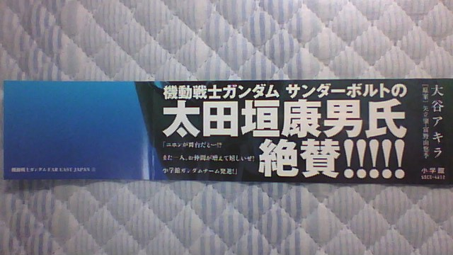 機動戦士ガンダム FAR EAST JAPAN 上巻 帯A